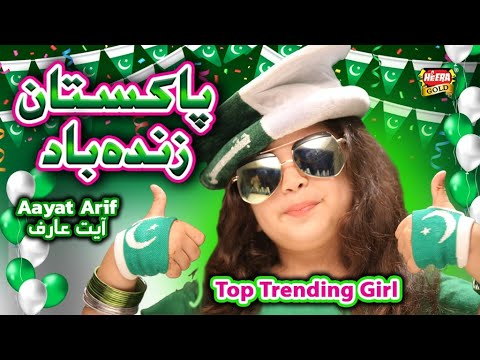 Aayat Arif || Pakistan Zindabad || 14 August Song || Official Video || Heera Gold ||