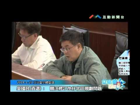 吳國昌20140123立法會議