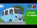 нибудь помочь нам,Тайо, мультики для детей про автобусы и машинки
