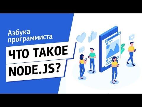 Что такое Node.js?