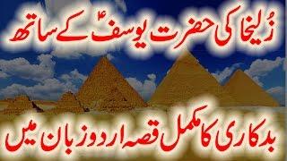 Video Zulekha ki badkari ka qissa .... Love Story of Zulaikha for Hazrat Yousuf (A.S) | Urdu MP3, 3GP, MP4, WEBM, AVI, FLV Juni 2018