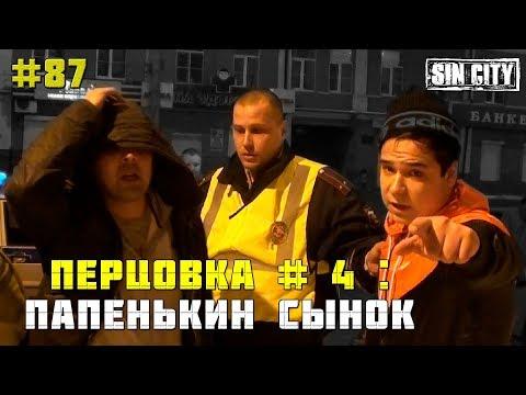Город Грехов 87 - Перцовка # 4: Папенькин сынок