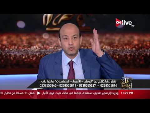 """عمرو أديب مشيدا بـ""""وضع أمني"""": جميع المسلسلات تحتوي تحقيقات أمن دولة"""