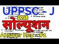 UPPSC J answer key full solutions part 1 || uppsc up pcs latest news