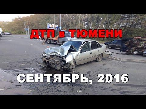 Подборка ДТП и происшествий в Тюмени за сентябрь 2016 года. (видео)