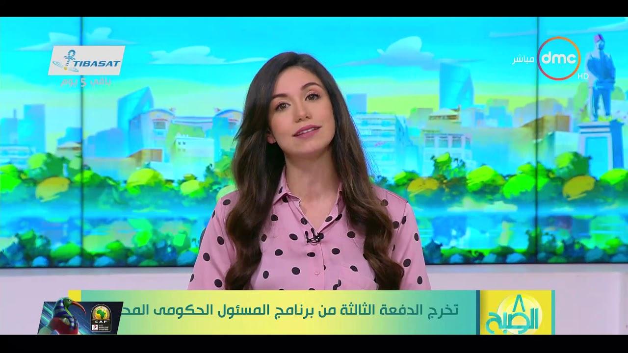 8 الصبح - تخرج الدفعة الثالثة من برنامج المسئول الحكومي المحترف