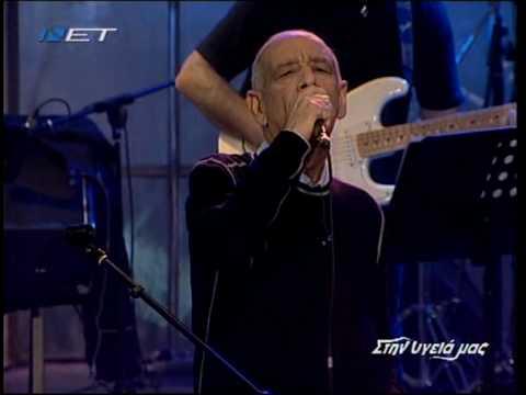 Gia na se ekdikitho - Dimitris Mitropanos, Lakis Papadopoulos