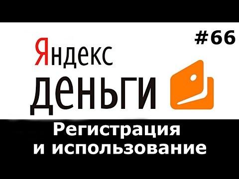 Яндекс деньги - регистрация кошелька 2016. Подробная инструкция