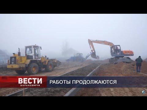 Вести Барановичи 10 декабря 2019.