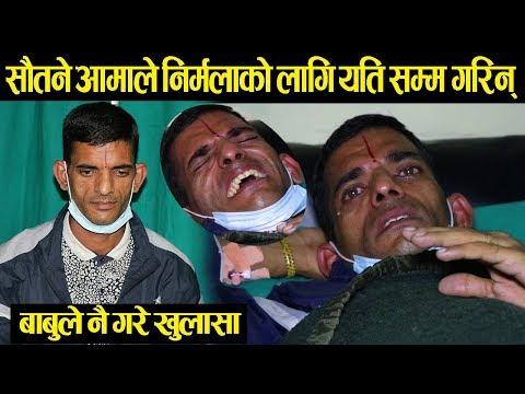 (Nirmala Pant प्रकरण: अस्पतालको बेडबाट निर्मलाका बाबु रुदै दोस्रो श्रीमतीको राज खोले - Nirmala father - Duration: 18 minutes.)