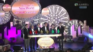 高清翡翠台 新年 • 新世界 • 香港除夕倒數 2013 TVB