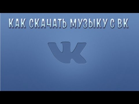 КАК СКАЧИВАТЬ МУЗЫКУ С ВКонтакте в яндекс браузере