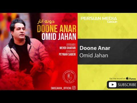 Omid Jahan - Doone Anar ( امید جهان - دونه انار )