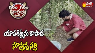 Garam Sathi: ఎండిపోతున్న వేప చెట్ల కోసం సత్తి ఆరాటం | Garam Garam Varthalu