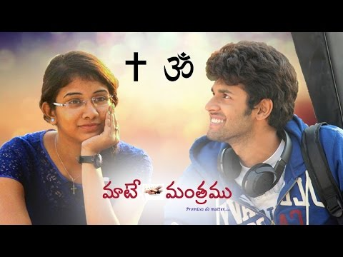 Maate Mantramu    A Romantic Comedy Short Film    By Vamsi Suman