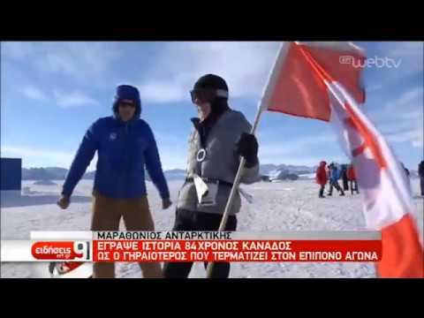 Μαραθώνιος Ανταρκτικής – 84ος Καναδός ο γηραιότερος που τερματίζει | 16/12/2019 |ΕΡΤ