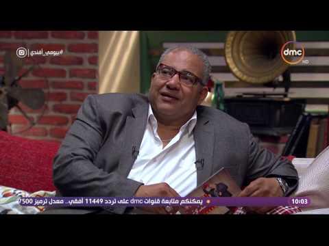 """بيومي فؤاد: """"باعمل البرنامج ده عشان أجيب صحابي"""""""
