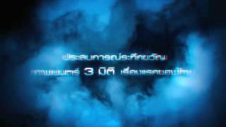 Nonton 407 Dark Flight Trailer   In Anaglyph 3d Film Subtitle Indonesia Streaming Movie Download