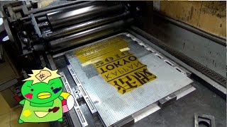 校正機(バンダークック)でA3のポスター印刷