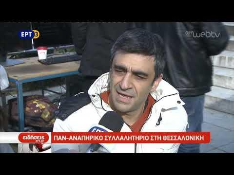 Παν – Αναπηρικό συλλαλητήριο στη Θεσσαλονίκη | 2/12/2018 | ΕΡΤ