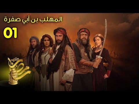 """الحلقة 1 من مسلسل """"المهلب بن أبي صفرة"""""""