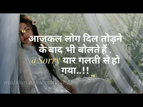 Top 10 Sad Quotes About Love  दिल को छू लेने वाली Shayri  Hindi