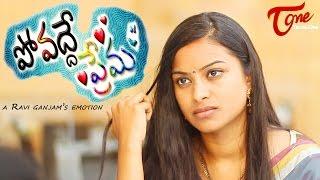 Povadhe Prema Telugu Love Short Film 2016