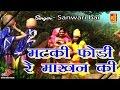 राधा कृष्णा भजन - Matki Fodi Re Makhan Ki | Rajasthani 2017 Latest Song | Sawari Bai | RajasthanHits