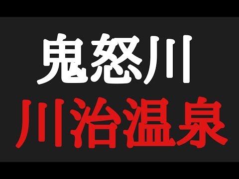 【栃木県川治温泉一人旅】年末に栃木県の「川治温泉」に一人旅に …