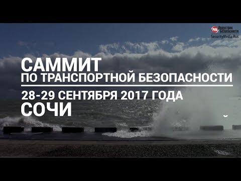 САММИТ ПО ТРАНСПОРТНОЙ БЕЗОПАСНОСТИ 2017