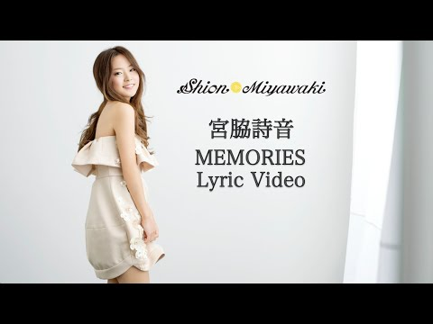 , title : '宮脇詩音 / 「MEMORIES」リリックビデオ'