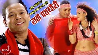 Rato Pachhyauri by Badri Pangeni & Sakuntala Thapa