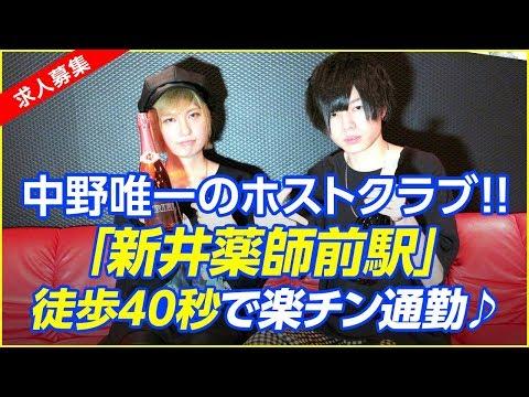「「新井薬師駅前」徒歩40秒!中野エリア唯一のホストクラブ「A-TRIBE」 」サムネイル