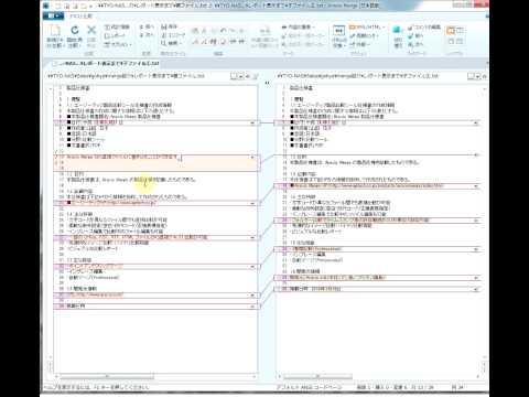 Araxis Merge インプレース編集 比較ツール 比較ファイルに直接編集ができる
