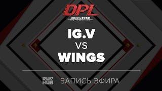 IG.V vs Wings, DPL.T, game 2 [Adekvat, Smile]