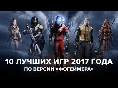 10 лучших игр 2017 года (видео)