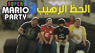 ماريو بارتي : الحظ الرهيب ! 🤣   Super Mario Party