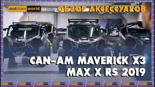 10. Can-Am Maverick X3 MAX X rs 2019 - обзор ак�е��уаров