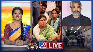 iSmart News LIVE : షర్మిలక్క వర్షన్ || ఈ సినిమా షూటింగ్ అంతరిక్షంలో చేస్తున్నారు!