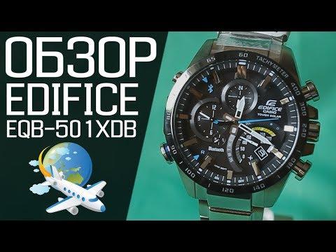 EDIFICE EQB-501XDB-1A| Обзор (на русском) | Купить со скидкой (видео)