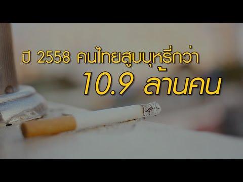 โครงการ 3 ล้าน 3 ปี เลิกบุหรี่ทั่วไทย เทิดไท้องค์ราชัน