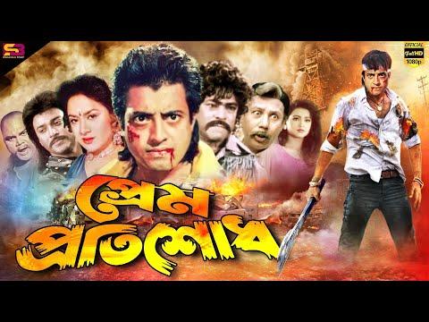 Prem Protishod (প্রেম প্রতিশোধ) Omar Sani New Bangla Movie   Sonia   Shahin Alam   SB Cinema Hall