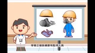 電鍍槽作業危害預防