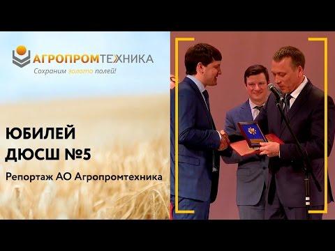 Юбилей ДЮСШ №5 Киров - сюжет от АО Агропромтехника