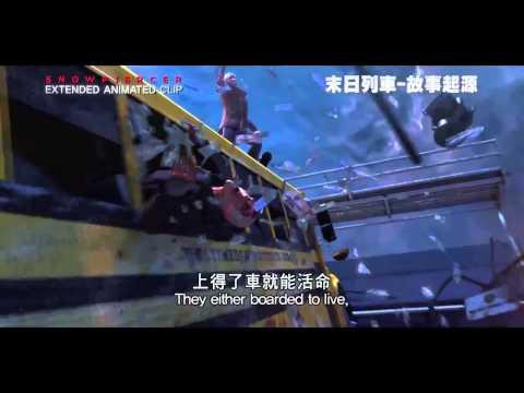 《末日列車》前導動畫_末日來襲篇 12 06上映
