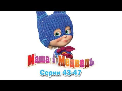 Маша и Медведь - Все серии подряд (Сборник 43-47 серии) (видео)