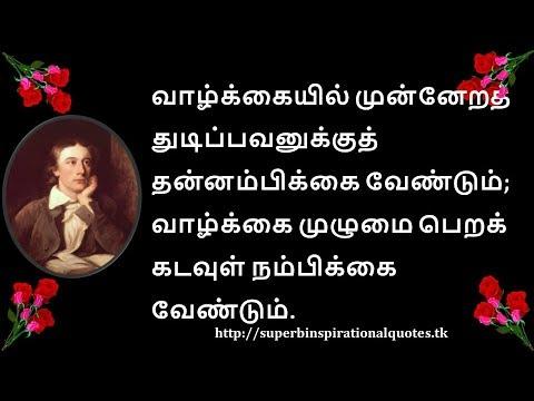 Happiness quotes - ஜான் கீட்ஸ் சிந்தனை வரிகள் - தமிழ்