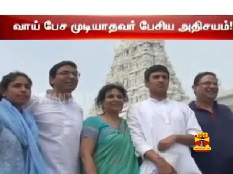 Video Miracle In Tirumala Tirupati : Dumb Boy Speaks After Darshan - Thanthi TV download in MP3, 3GP, MP4, WEBM, AVI, FLV January 2017