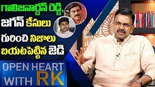 Video Ex-CBI JD Lakshmi Narayana About Gali Janardhana Reddy and YS Jagan | Open heart with RK |ABN Telugu MP3, 3GP, MP4, WEBM, AVI, FLV Mei 2019