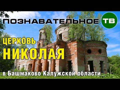 Заметки: Церковь Николая в Башмаково (Познавательное ТВ Артём Войтенков) - DomaVideo.Ru